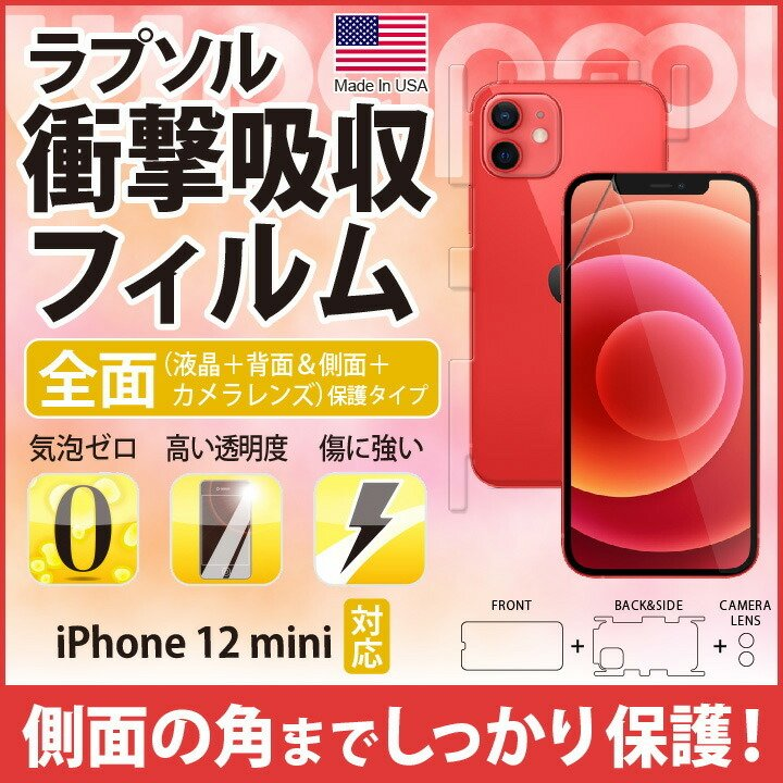 Wrapsol ラプソル 衝撃吸収フィルム 360°保護タイプ iPhone12 iPhone 12 mini PRO iPhone11 11 PRO XR 衝撃吸収 衝撃 吸収 フィルム 保護フィルム|changing-my-life|12