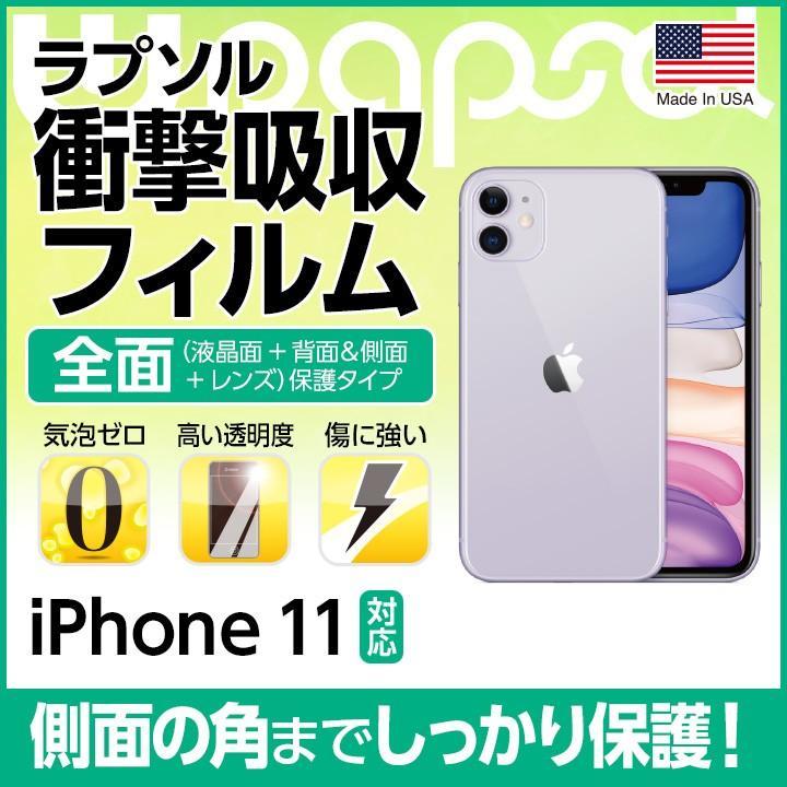 Wrapsol ラプソル 衝撃吸収フィルム 360°保護タイプ iPhone12 iPhone 12 mini PRO iPhone11 11 PRO XR 衝撃吸収 衝撃 吸収 フィルム 保護フィルム|changing-my-life|09