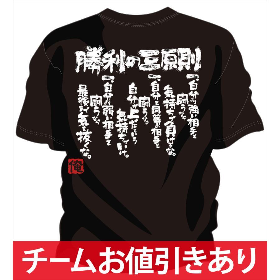 日本産 バレーボール 練習着 価格 勝利の三原則