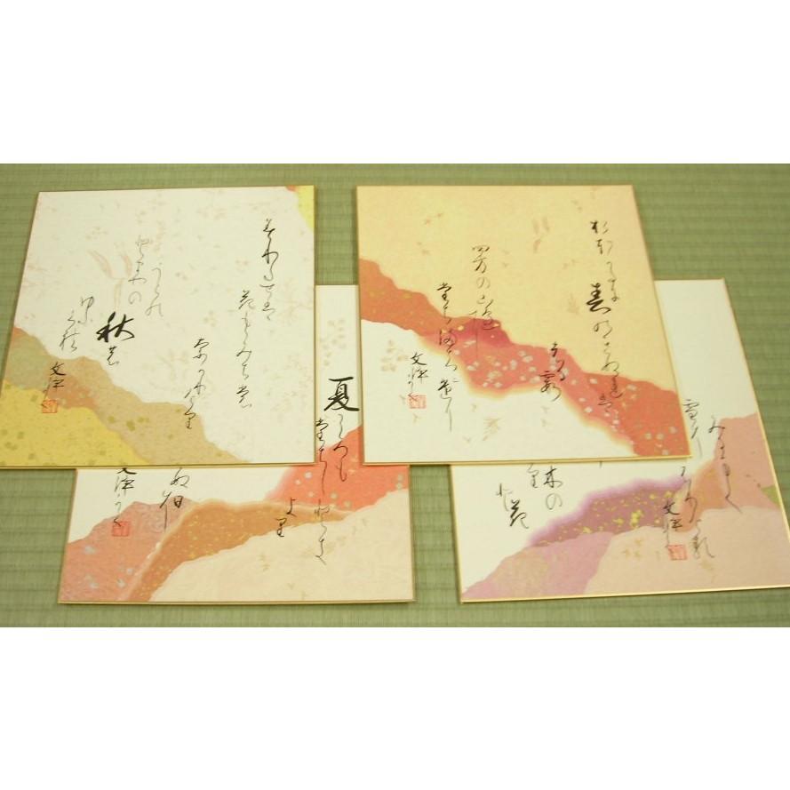茶道具 色紙セット 四季の歌 激安通販 複製 同聚院 再販ご予約限定送料無料 西部文浄 東福寺