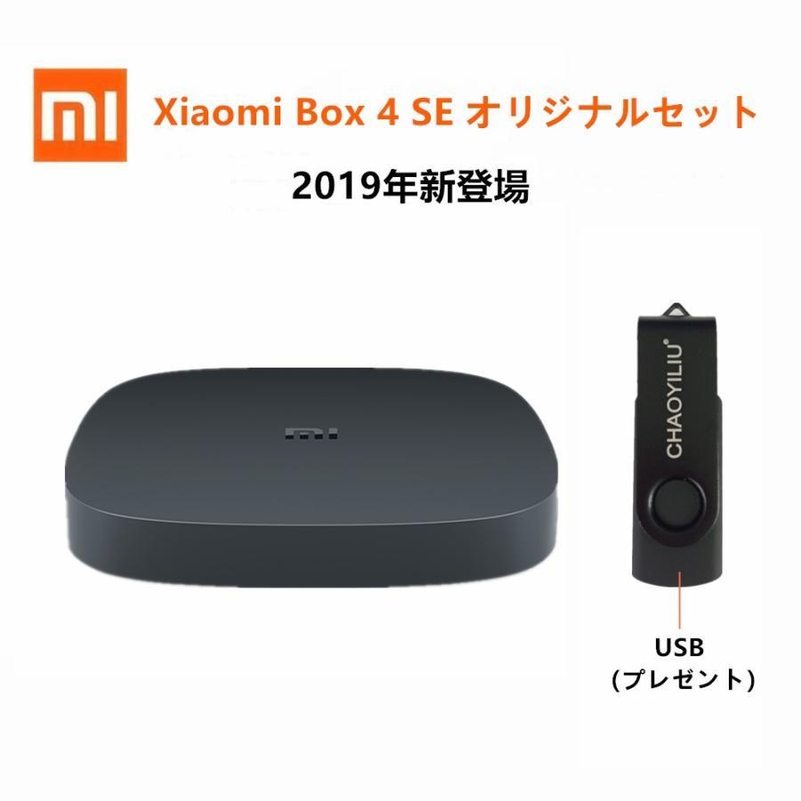 2019年新登場 Xiaomi Box 4SE まとめ買い特価 オリジナルセット お得セット 小米盒子4SE 中国境内テレビの番組と映画と現場放送と海外映画が見えます
