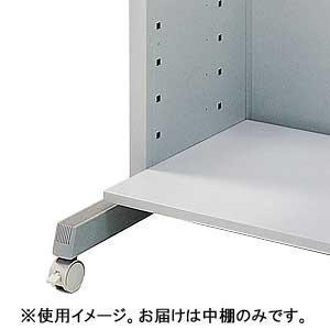 サンワサプライ 中棚(D500) EN-1505N(代引・同梱不可) EN-1505N(代引・同梱不可)
