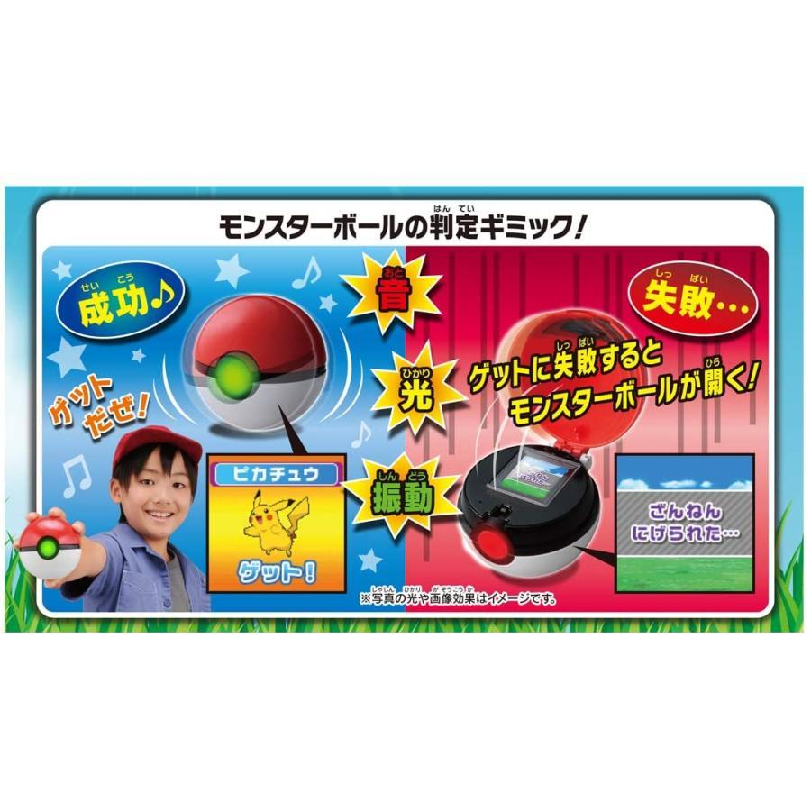 ポケットモンスター ガチッとゲットだぜ! モンスターボール characterland 03