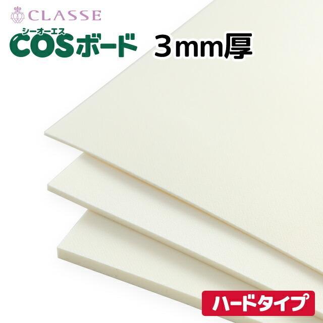 COSボード ハードタイプ 即出荷 新作販売 生成色 500×1000×3.0mm厚