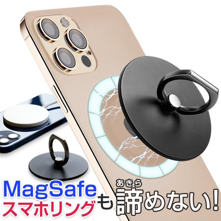 MagSafe 充電 5☆好評 対応 スマホ ホールド リング 簡単 祝開店大放出セール開催中 着脱 マグネット吸着 スマートフォン 12 mini アクセ 落下 iPhone スリム Max Pro 防止