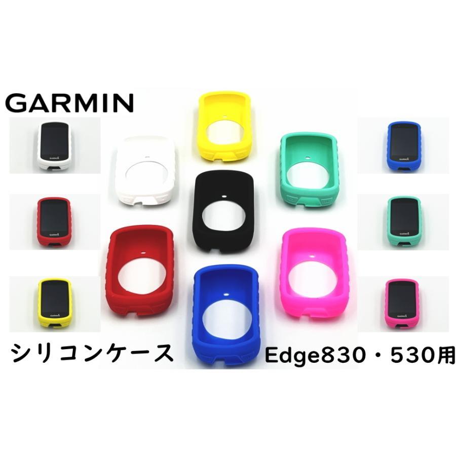 COLLINS PLUS ガーミン エッジ 830 530 用 シリコンケース 保護フィルムセット GARMIN Edge830 Edge530|chari-o