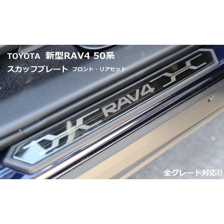 コリンズプラス トヨタ (TOYOTA) RAV4 50系 MXAA52 MXAA54 スカッフプレート サイドステップ ガーニッシュ フロント/リア パーツ アクセサリー|chari-o