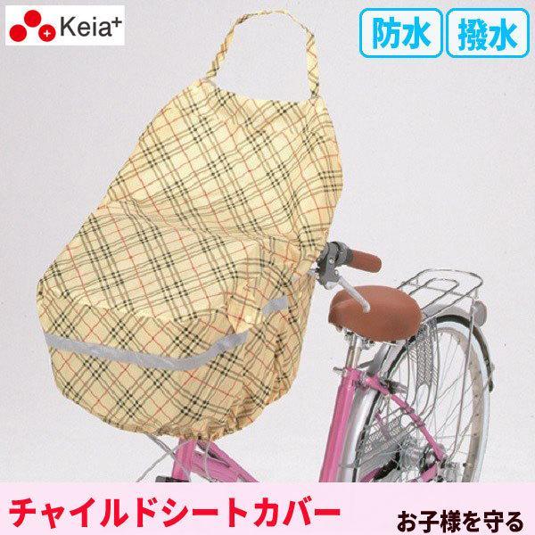 川住製作所 自転車チャイルドカバー ベージュチェック|charimart