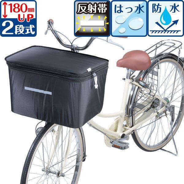 自転車 カゴカバー 川住製作所 2段式自転車前カゴカバー ワイドかご対応|charimart|02
