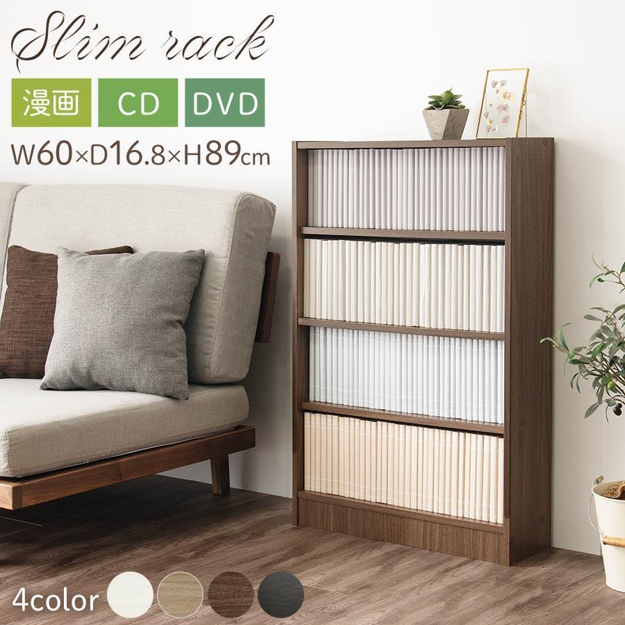 本棚 4段 大容量 CD DVD お気に入り マンガ収納 コミック本棚 ラック おしゃれ 薄型収納 ◆高品質 木製 収納ラック 棚