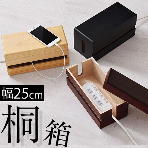 ケーブルボックス コード収納 配線収納 配線ケーブル ケーブルカバー 配線コードケース 桐材 気質アップ 小サイズ おしゃれ 低価格化 木製