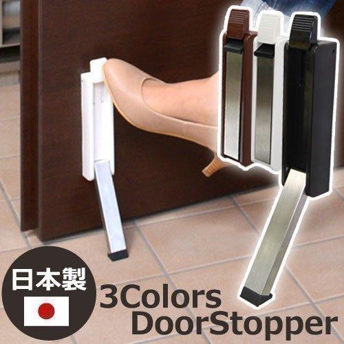 ドアストッパー 玄関 マグネット おしゃれ 簡単 爆安プライス 日本製 ドア 片足で押すだけ 鉄製 訳あり商品 ストッパー