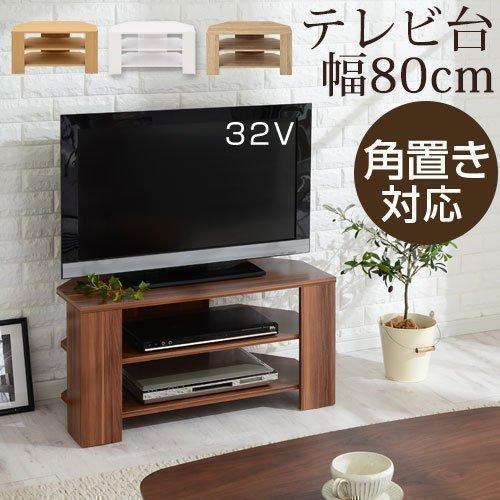 テレビ台 2020新作 おしゃれ ローボード コーナー 収納 棚 TV台 省スペース 80cm コンパクト 北欧 日本産 人気