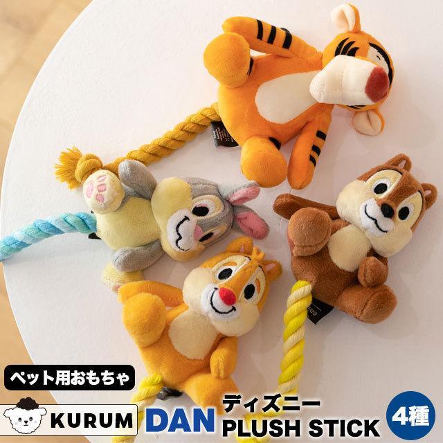 犬 直送商品 おもちゃ ディズニー 韓国 かわいい チップ デール とんすけ ティガー 猫 うさぎ ロープ ペット用品 噛む 動物 新色追加 グッズ 音 遊び