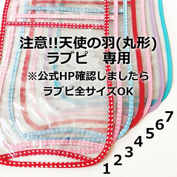 Noa 透明ランドセルカバー 正規販売店 天使の羽ラブピ専用 クリア ハート 市場 ドットバイアス