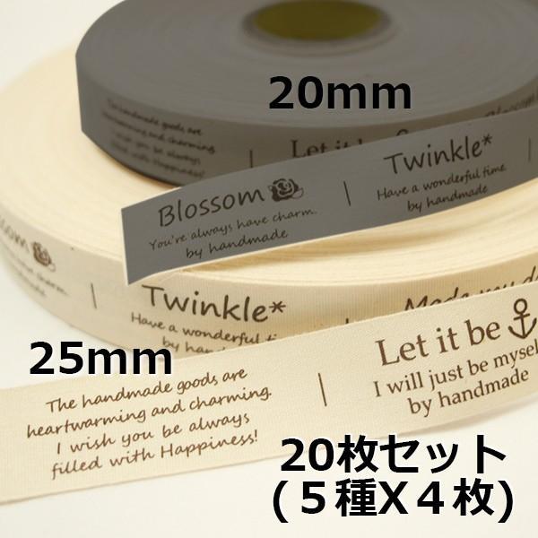 授与 布タグ 幅25mm 5種X4枚 日本製 20枚セット