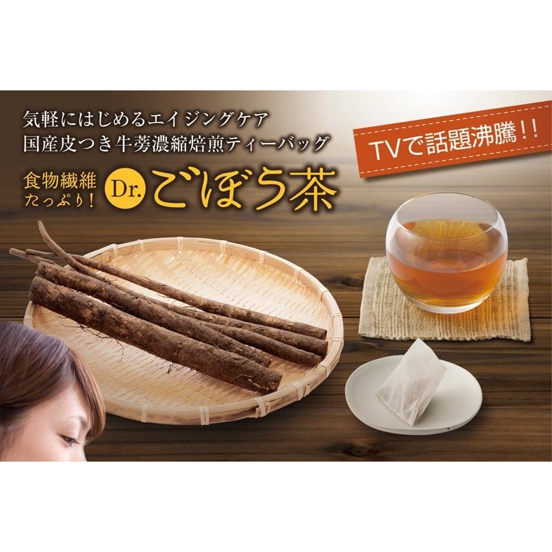 ごぼう茶 国産ごぼう茶ティーバッグ 40包セット ネコポス便 送料無料 ゴボウ茶 牛蒡茶|chashoan|03