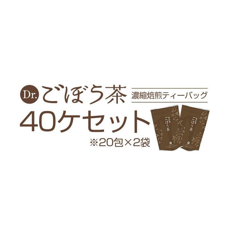 ごぼう茶 国産ごぼう茶ティーバッグ 40包セット ネコポス便 送料無料 ゴボウ茶 牛蒡茶|chashoan|21