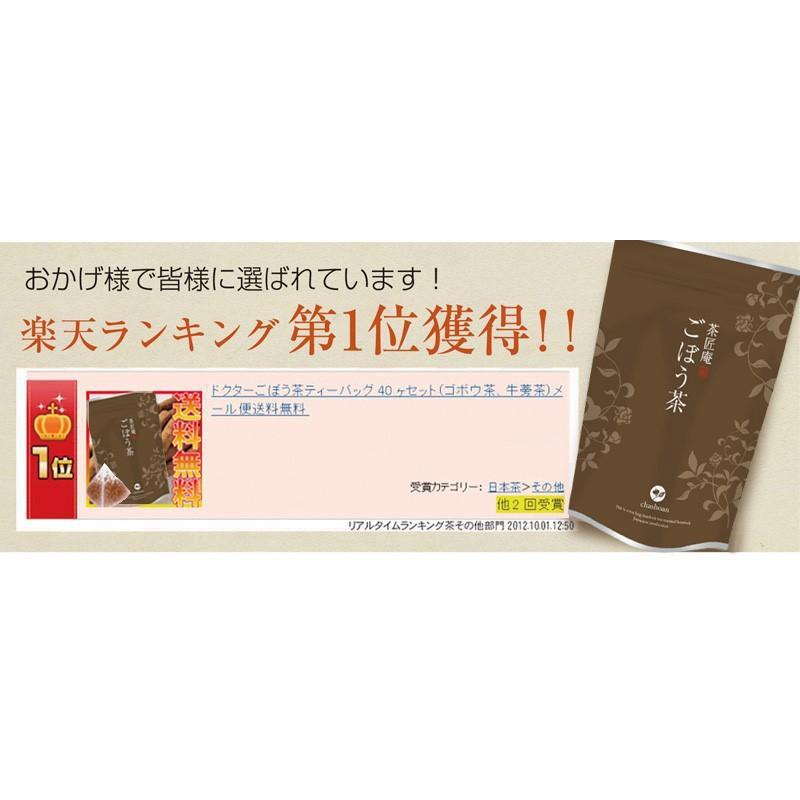 ごぼう茶 国産ごぼう茶ティーバッグ 40包セット ネコポス便 送料無料 ゴボウ茶 牛蒡茶|chashoan|05