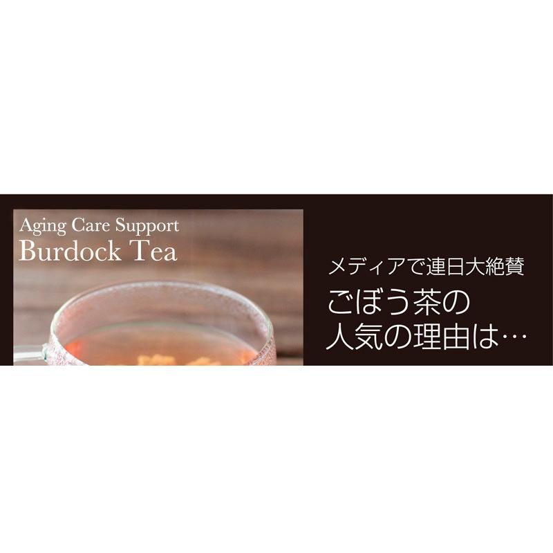 ごぼう茶 国産ごぼう茶ティーバッグ 40包セット ネコポス便 送料無料 ゴボウ茶 牛蒡茶|chashoan|06