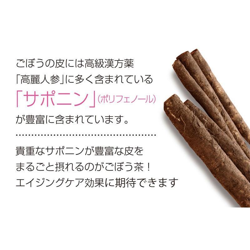 ごぼう茶 国産ごぼう茶ティーバッグ 40包セット ネコポス便 送料無料 ゴボウ茶 牛蒡茶|chashoan|08