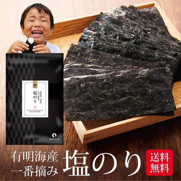 海苔 有明一番摘み 現金特価 塩海苔 8切160枚 メール便 ディスカウント 送料無料 塩のり 韓国のり風 有明海苔 ご飯のお供 味のり 味海苔 味付海苔 味付けのり 味つけ海苔