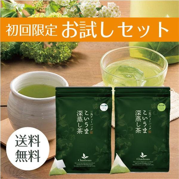 お茶 水出し 濃厚 ティーバッグ お買い得品 緑茶 こいうま深蒸し茶はじめてセット 初回限定 セール 工場直販 メール便 ティーパック 冷茶 送料無料 新品未使用