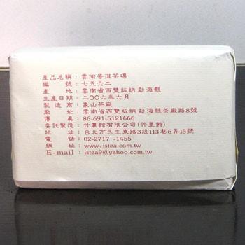 七五六二熟茶磚2006年 30g|chasyu-charaku|05
