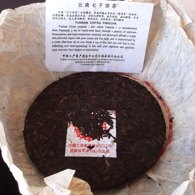 七五七二熟餅 2010年 40g|chasyu-charaku|05
