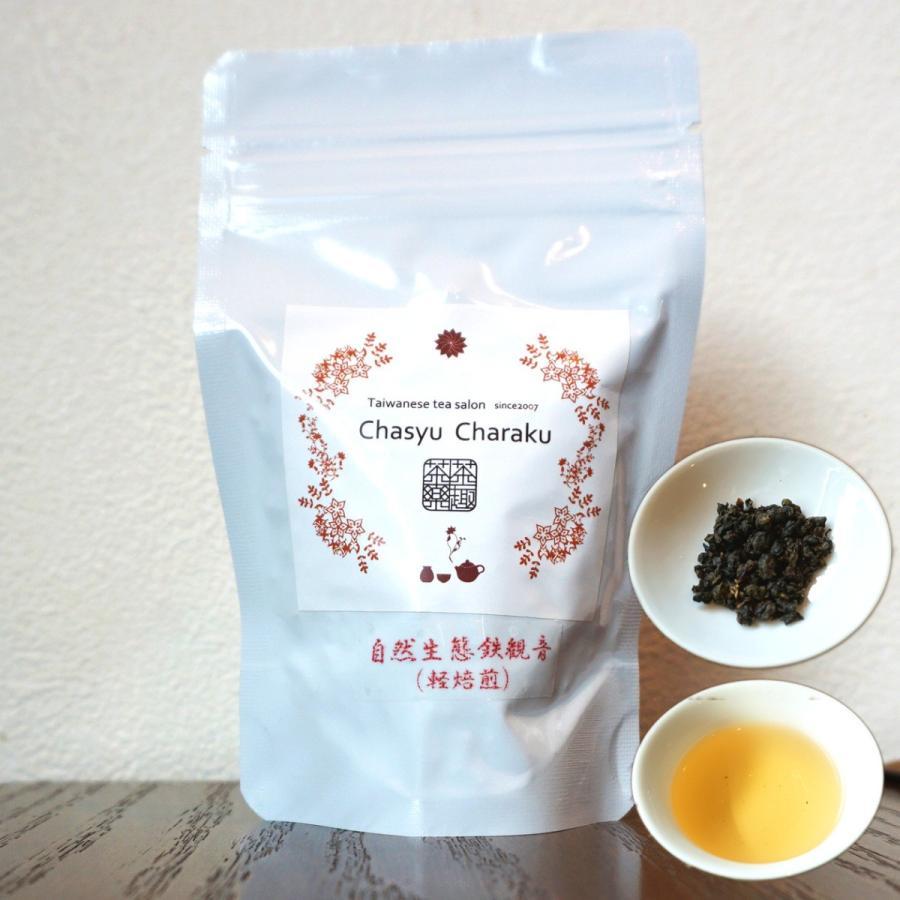 自然生態鉄観音(軽焙煎) 30g|chasyu-charaku