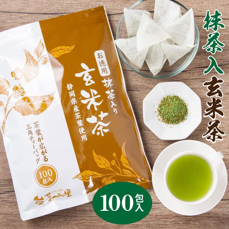 抹茶入玄米茶 ティーバッグ 2.5g×100包入 お徳用 玄米茶 ティーパック 緑茶 掛川茶 お茶 静岡茶 業務用 水出し茶 日本茶 chatsuminosato