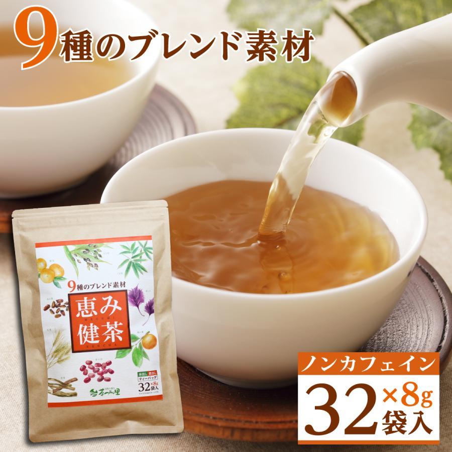 9種のブレンド健康茶 恵み健茶