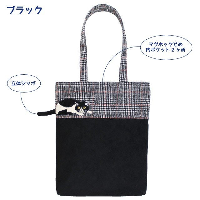 モーリー縦型トートバッグ(ノアファミリー 猫グッズ ネコ雑貨 バッグ ねこ柄) 051-A806 chatty-cloth 02