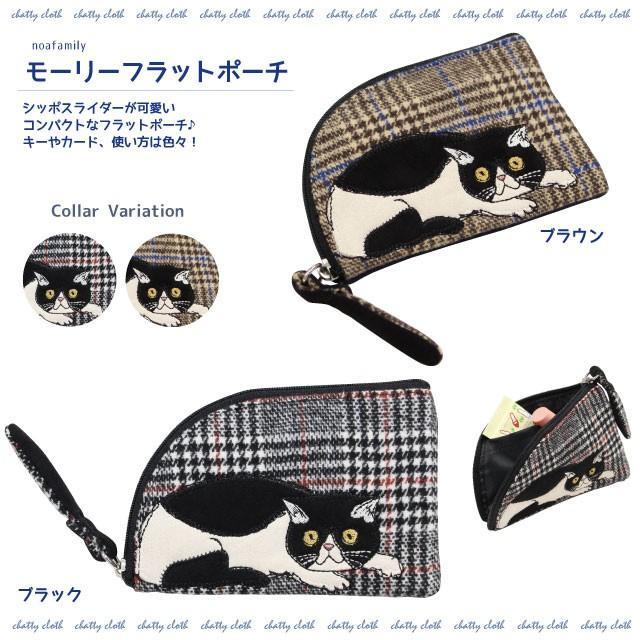 [メール便対応] モーリーフラットポーチ(ノアファミリー 猫グッズ ネコ雑貨 ポーチ ねこ柄) 051-A810|chatty-cloth