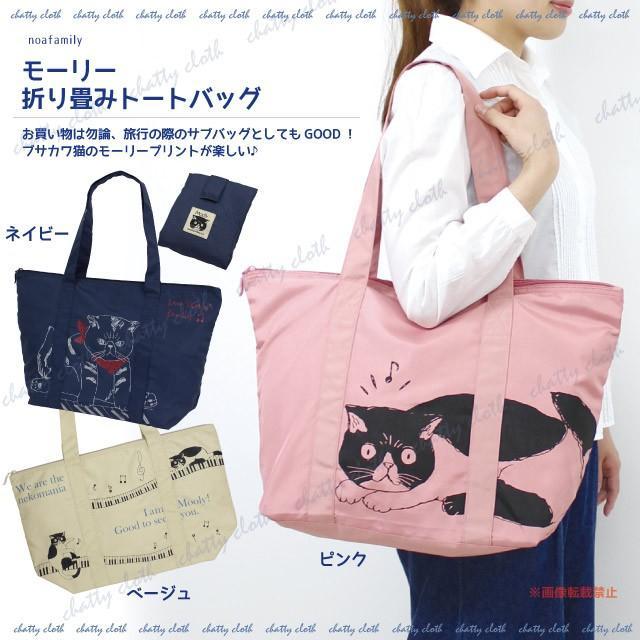 [メール便対応] モーリー折り畳みトートバッグ(ノアファミリー 猫グッズ ネコ雑貨 バッグ ねこ柄) 051-A820 chatty-cloth