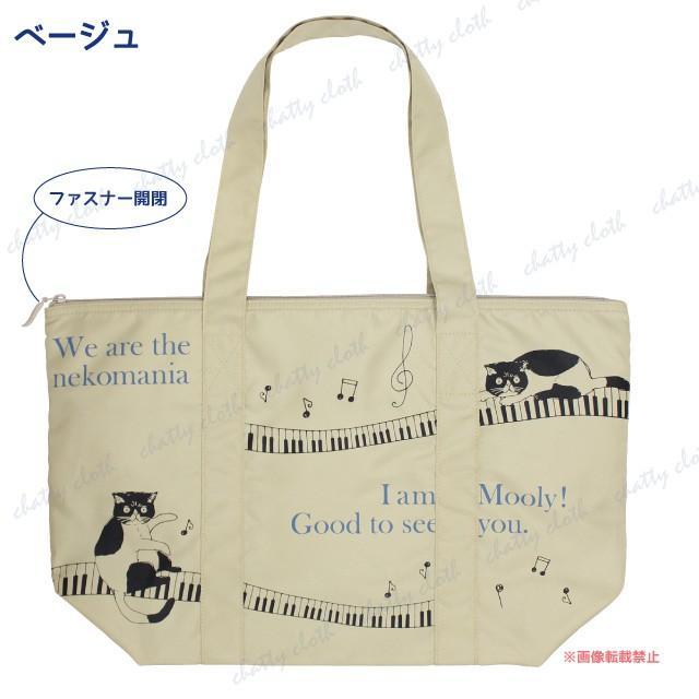 [メール便対応] モーリー折り畳みトートバッグ(ノアファミリー 猫グッズ ネコ雑貨 バッグ ねこ柄) 051-A820 chatty-cloth 02