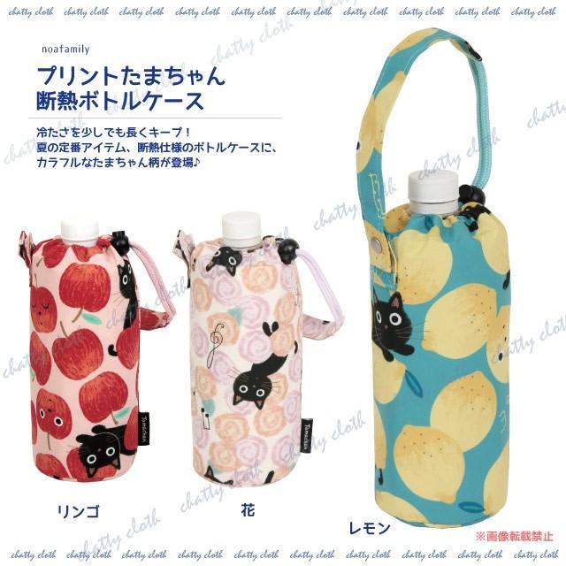 プリントたまちゃん断熱ボトルケース(ノアファミリー 猫グッズ ネコ雑貨 ボトルケース ねこ柄) 051-A825|chatty-cloth