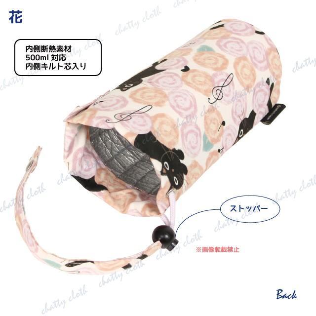 プリントたまちゃん断熱ボトルケース(ノアファミリー 猫グッズ ネコ雑貨 ボトルケース ねこ柄) 051-A825|chatty-cloth|03