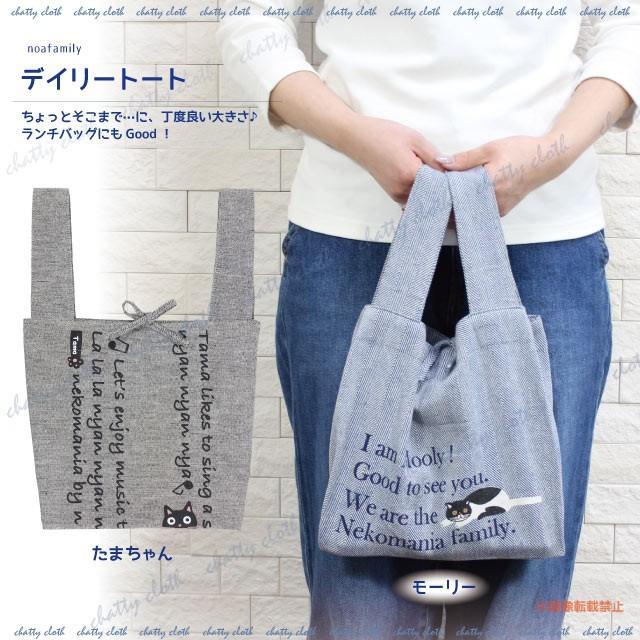 [メール便対応] デイリートート (ノアファミリー 猫グッズ ネコ雑貨 バッグ ねこ柄) 051-A836 chatty-cloth
