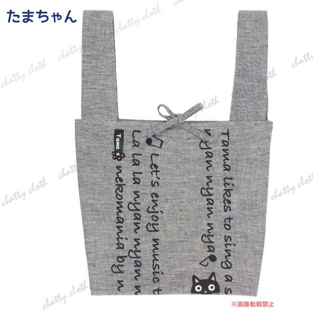 [メール便対応] デイリートート (ノアファミリー 猫グッズ ネコ雑貨 バッグ ねこ柄) 051-A836 chatty-cloth 03