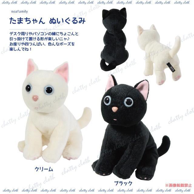たまちゃん ぬいぐるみ (ノアファミリー 猫グッズ ネコ雑貨 ぬいぐるみ ねこ柄) 051-C201 chatty-cloth