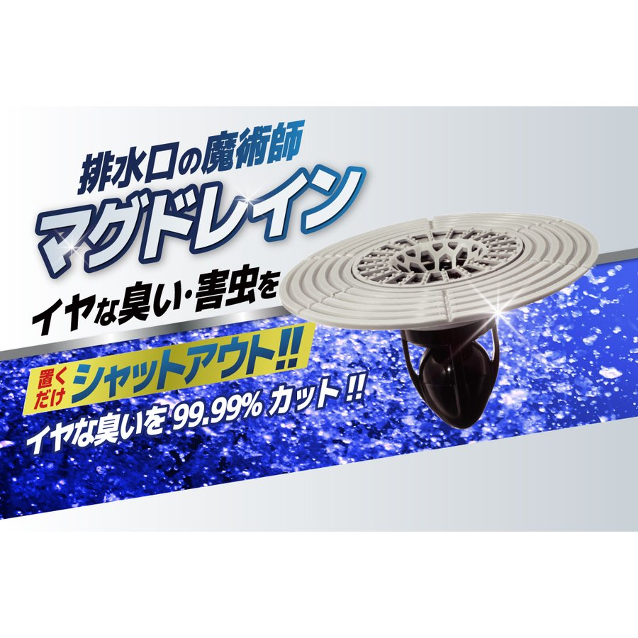 排水口の魔術師マグドレイン カリスマ実演販売士ビバ太田 プロデュース! 取り付け簡単! 置くだけで排水口からのイヤな臭いを99.99%シャットアウト cheaper-shop-sell