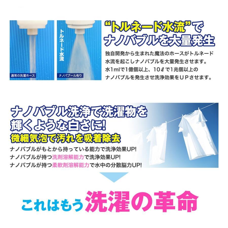 正規販売  Yahoo ランキング1位獲得 洗濯革命 ナノバブール 魔法の洗濯ホース 取付簡単 ナノバブルで洗浄力 消臭力UP ナノバブル1兆個以上発生 cheaper-shop-sell 08