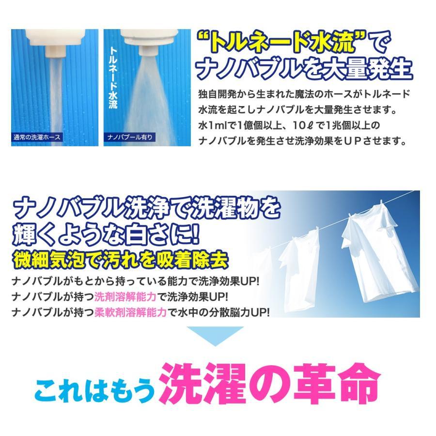 正規販売店 洗濯革命 ナノバブール 魔法の洗濯ホース ナノバブル洗浄で洗浄力 消臭力UP トルネード水流でナノバブル1兆個以上 ウルトラファインバブル|cheaper-shop-sell|04