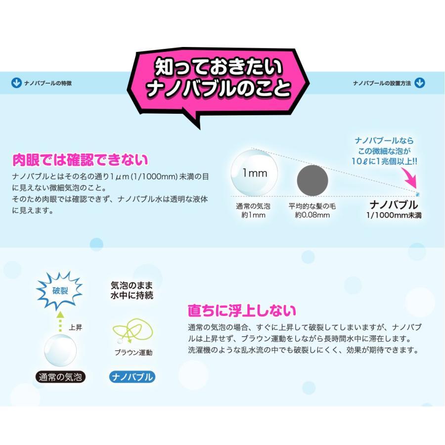 正規販売店 洗濯革命 ナノバブール 魔法の洗濯ホース ナノバブル洗浄で洗浄力 消臭力UP トルネード水流でナノバブル1兆個以上 ウルトラファインバブル|cheaper-shop-sell|05