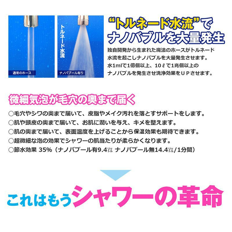 お風呂革命 ナノバブール シャワーホース シャワーヘッド 浴室用具 ナノバブルの効果で洗浄力 消臭力UP 正規販売店|cheaper-shop-sell|04