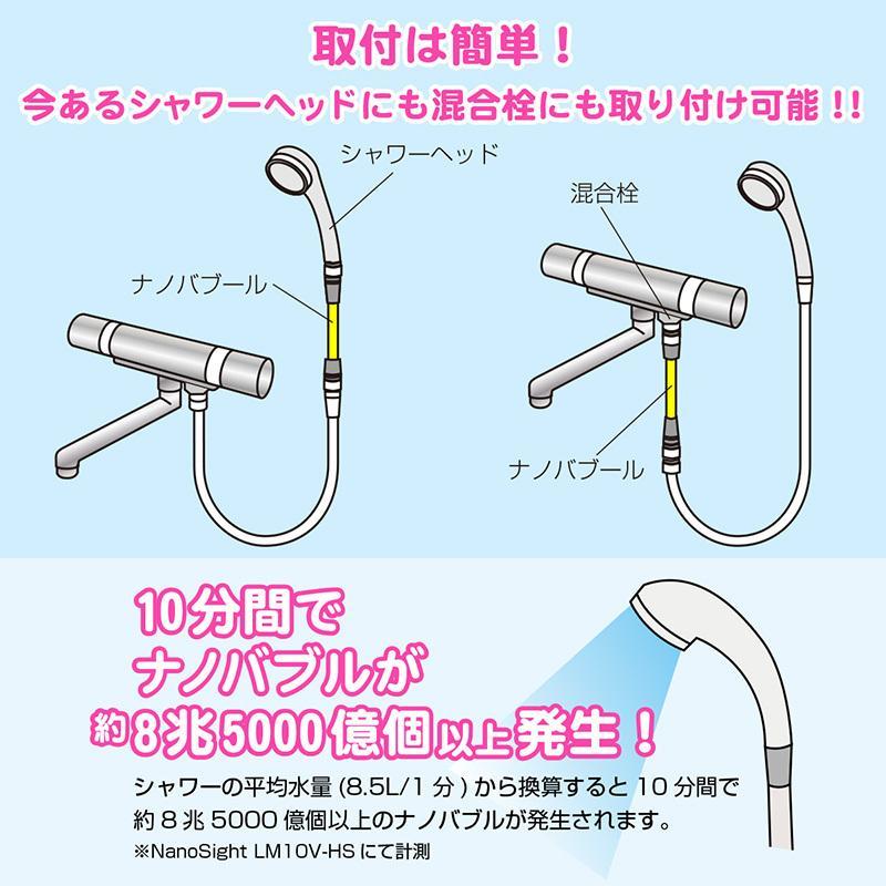お風呂革命 ナノバブール シャワーホース シャワーヘッド 浴室用具 ナノバブルの効果で洗浄力 消臭力UP 正規販売店|cheaper-shop-sell|06