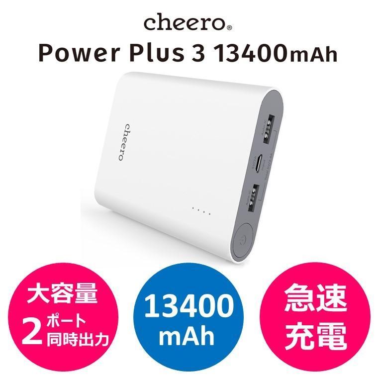 ストア モバイルバッテリー iPhone iPad Android 大容量 実物 チーロ cheero Power PSEマーク付 Plus 対応 3 13400mAh 2ポート 急速充電