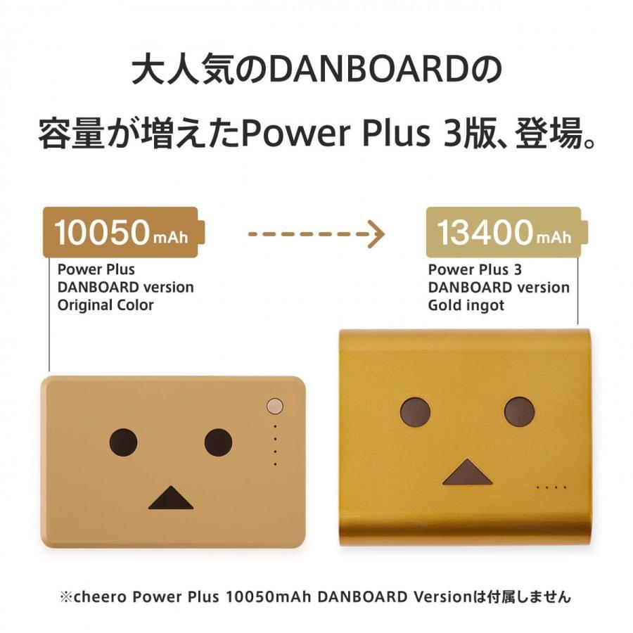 モバイルバッテリー iPhone / iPad / Android 大容量 チーロ ダンボー キャラクター cheero Power Plus 3 13400mAh DANBOARD 急速充電 対応 PSEマーク付|cheeromart|03