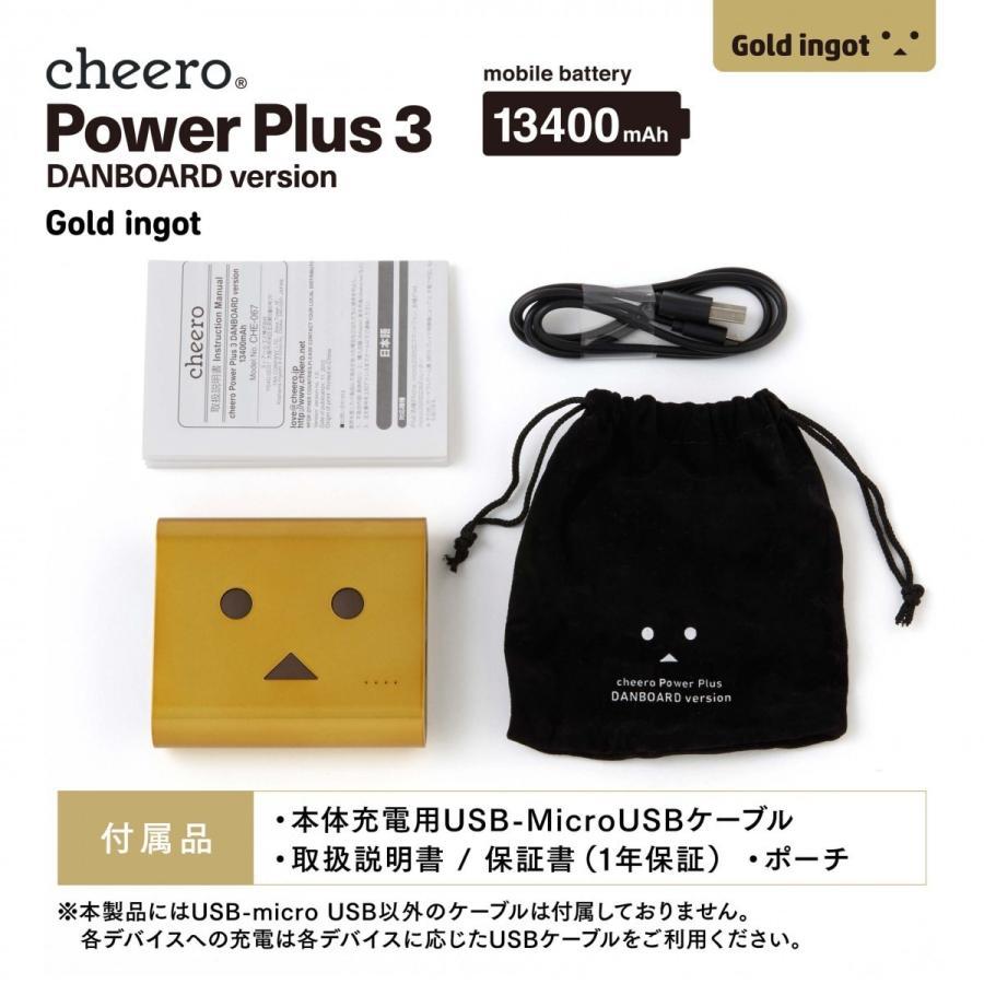 モバイルバッテリー iPhone / iPad / Android 大容量 チーロ ダンボー キャラクター cheero Power Plus 3 13400mAh DANBOARD 急速充電 対応 PSEマーク付|cheeromart|06